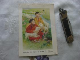 年画缩样散页:欢乐的草原
