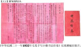 《中华民国二十一年1932年毛笔手写小楷书法经卷》红纸横幅旧软片◆◆民国老佛经手写原件◆◆【尺寸】37 X 57厘米(写本)。