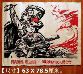 《文革宣传画木刻套色版画●提高警惕,保卫祖国!随时准备歼灭入侵之敌!》1大张(较厚较软的纸,像是厚宣纸).