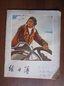 文革练习簿:飞行员(飞机飞向蓝天)