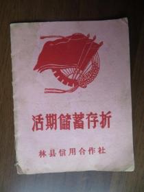 文革林县原康人民公社信用合作社活期储蓄存折(1971年)