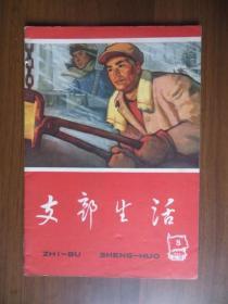 支部生活 上海1966年第8期(封面:做大庆式工人 办大庆式企业(宣传画);王顺香事迹介绍)
