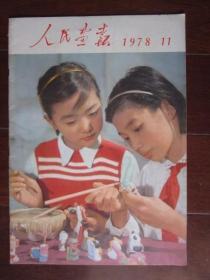 人民画报(1978年第11期)