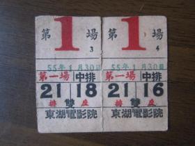 1955年1月30日东湖电影院门票(2张;票价每张3500元)