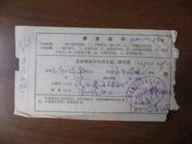 1966年11月黑龙江省委文革办外地革命师生接待站给各地革命学生借支粮、款凭单(山东工学院串连学生)