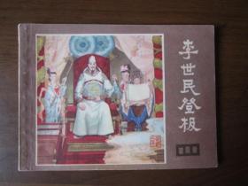 连环画:李世民登极(《说唐》之二十二,1982年第1版1次印刷)