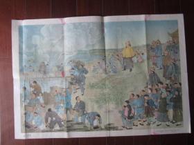 宣传画:中国历史教学挂图 虎门销烟(1960年7月上海教育出版社出版,潘絜兹作;二开)