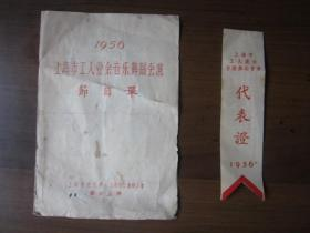 1956年上海市工人业余音乐舞蹈会演节目单、代表证(上海市文化局 上海市工会联合会联合主办)