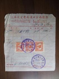 1950年上海大文书局汉口分局(汉口胜利街70号)发票(贴印花税票)
