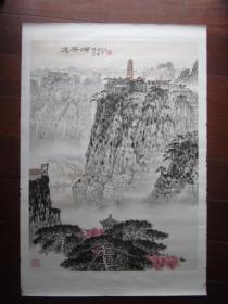 文革年画 宣传画:延安颂(钱松喦作,上海书画出版社出版,1972年第1次印刷,二开)
