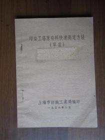 印染工场原染料快速测定方法(1956年)