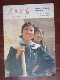 人民画报(1976年第1期;封面:大寨大队党支部书记郭凤莲; 学大寨——中国农业发展的道路、《万水千山》——反映长征的话剧)