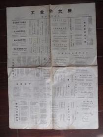 工业学大庆赛诗会诗传单(4开二版;上海市工人文化宫编,1977年5月10日)