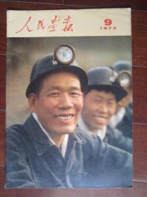 人民画报(1973年第9期)
