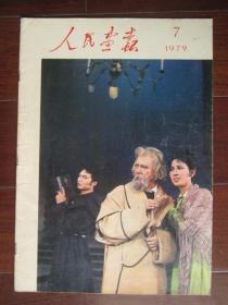 人民画报(1979年第7期)