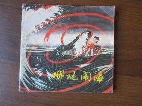 美术电影连环画册:哪咤闹海(1982年第一版一次印刷)