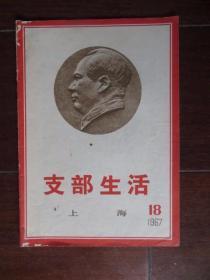 支部生活 上海1967年第18期