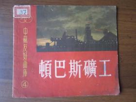 中苏友好画库·第四辑:顿巴斯矿工(1952年)