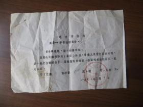 1972年山东省财政金融局给平原县革命串连粮款物清理组催收通知单