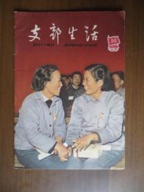 支部生活 上海1966年第10期(封面:上海市五好集体、五好职工代表杨富珍和王顺香)