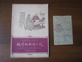 中国历史小丛书:林纾和林译小说(1962年第一版一次印刷;附上海黄浦区新华书店售书发票)