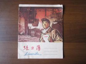 文革练习簿:钢铁工人认真学习《毛泽东选集》(未用)