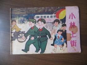 卫生知识普及连环画(四):小林上街