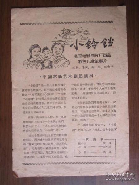 1964年电影说明书:木偶戏《小铃铛》(中国木偶艺术剧团演出,北京电影制品厂出品)