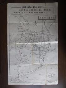 1967年3月杭州市交通简图(有最高指示,8开)