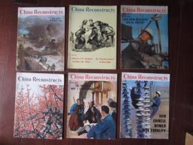 中国建设 月刊英文版(1974年第1期、第2期、第3期、第4期、第7期、第10期共6本合售)