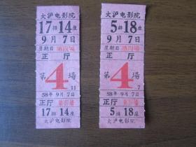 1958年9月7日上海愚园路310号大沪电影院门票(2张)