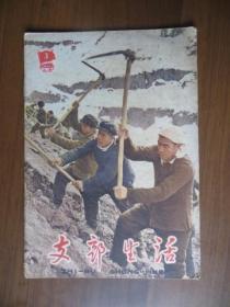 支部生活 上海1966年第3期(封面:大寨大队党支部书记陈永贵)