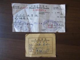 1949年上海公济医院收据、门诊复诊证