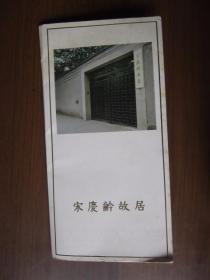 明信片:宋庆龄故居(一套19张全)