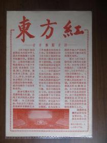 1965年电影音乐舞蹈史诗《东方红》说明书(八一电影制片厂 北京电影制片厂 新闻记录电影制片厂联合摄制)