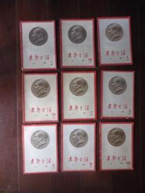 支部生活 上海1967年第1期、第2-3期、第4期、第5-6期、第7期、第8期、第9期、第10期、第11-12期合售
