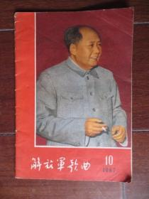 解放军歌曲 1967年第10期(封面:我们伟大的领袖毛主席)