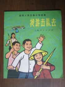 文革彩色连环画:找游击队去(1971年第一版一次印刷)