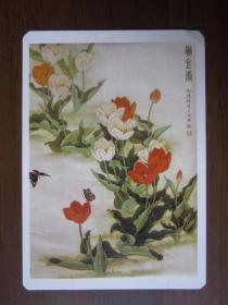 1985年年历卡:郁金香(金鸿钧作,山西人民出版社出版)