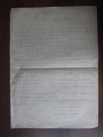 文革油印传单:1966年12月20日北京来电 最新消息——上海交大革命造反兵团翻印