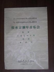1962年第七届世青节钢琴比赛金质奖章获得者 第二届柴可夫斯基国际音乐比赛第二奖获得者殷承宗钢琴音乐会节目单