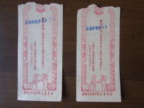 1951年上海市土产展览交流大会改期参观券8月1日(2张,新华书店华东总分店敬赠)