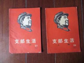 支部生活 上海1967年第26期、第27期合售