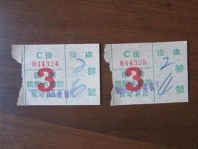 50年代上海海宁路国营国际大戏院戏票(2张)