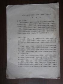 """文革红卫兵上海市黄浦军区""""创四好,争五好""""代表大会开幕词"""