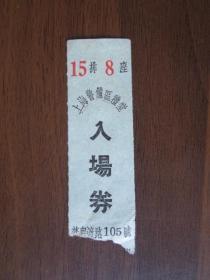 1958年6月15日上海警备区礼堂入场券