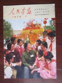 人民画报(1976年第7期;上钢五厂新事多;北京大学文科的教育革命)