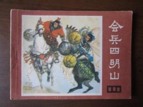 连环画:会兵四明山(《说唐》之十二,1983年第一版一次印刷)