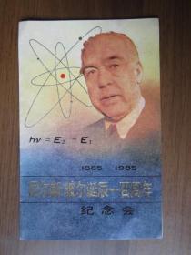 尼尔斯·玻尔诞辰一百周年纪念会请柬(上海市科协学术部 上海市物理学会 上海市原子核学会 上海市化学化工协会 上海市激光学会联合于1985年10月26日在上海科学会堂举行纪念大会)