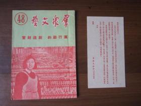 群众文艺 八卷六期(总第48期;1951年初版;附群众文艺社停刊通知单)
